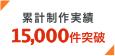 累計制作実績15,000件突破